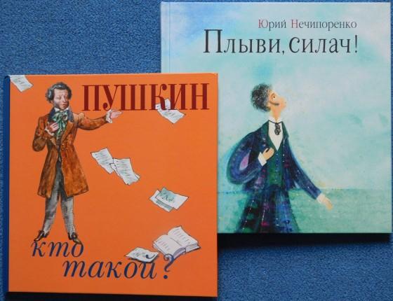 Jurij Nečiporenko – autor umeleckých apopulárno-náučných kníh pre deti amládež