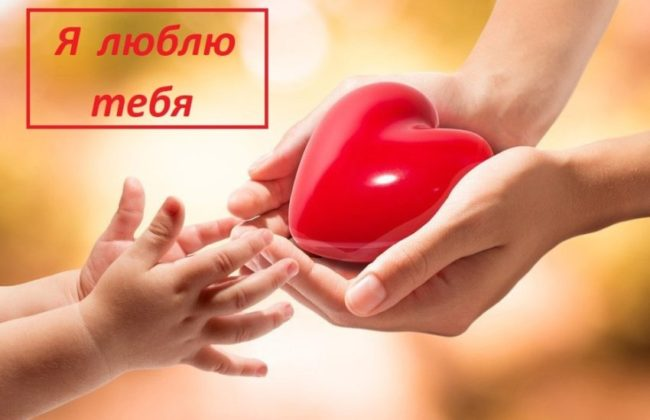 """65 spôsobov ako povedať svojmu dieťaťu """"ľúbim ťa"""" v ruskom jazyku"""